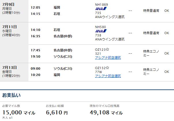 f:id:t-nanami:20170731234421p:plain