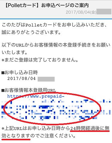 f:id:t-nanami:20170804165331p:plain