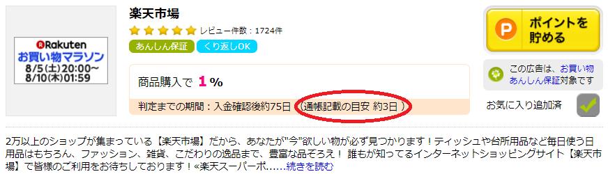 f:id:t-nanami:20170807170942p:plain