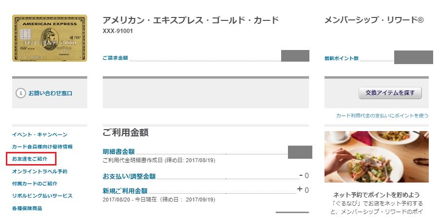 f:id:t-nanami:20170828111602p:plain