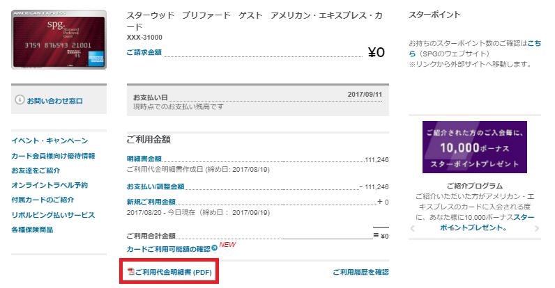 f:id:t-nanami:20170901161622p:plain