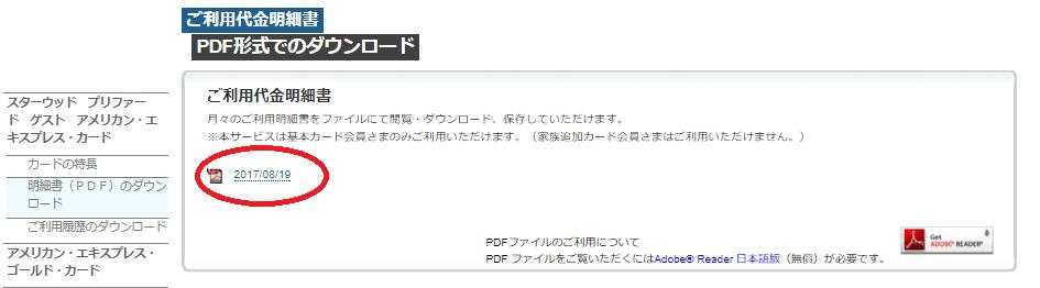 f:id:t-nanami:20170901161637p:plain