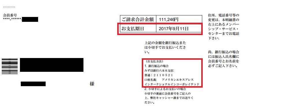 f:id:t-nanami:20170901161713p:plain