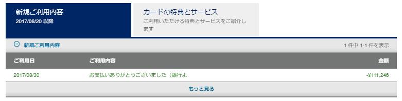 f:id:t-nanami:20170901161730p:plain
