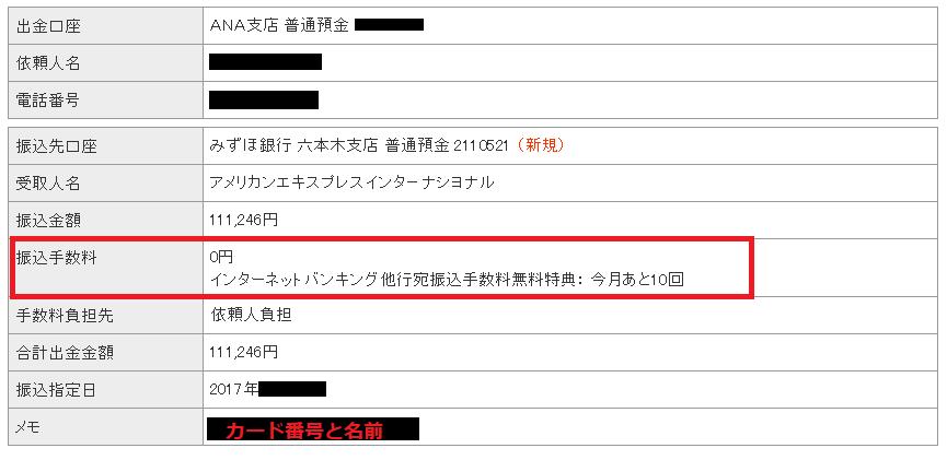 f:id:t-nanami:20170901170838p:plain