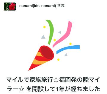f:id:t-nanami:20170921090236p:plain
