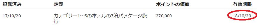 f:id:t-nanami:20171025233303p:plain