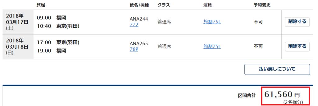 f:id:t-nanami:20171107115846p:plain