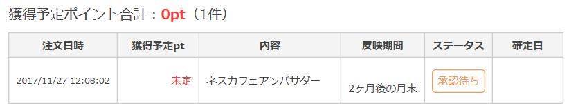 f:id:t-nanami:20171209101434p:plain