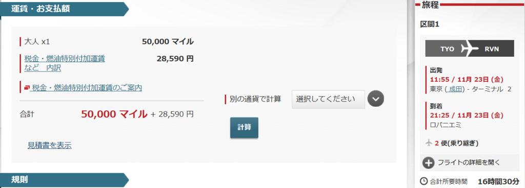 f:id:t-nanami:20180112105809p:plain