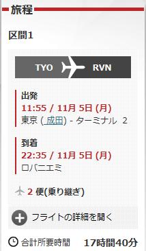 成田からロヴァニエミまでのJAL特典航空券の旅程