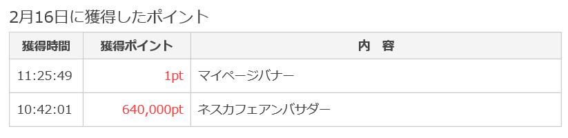 f:id:t-nanami:20180216113519p:plain