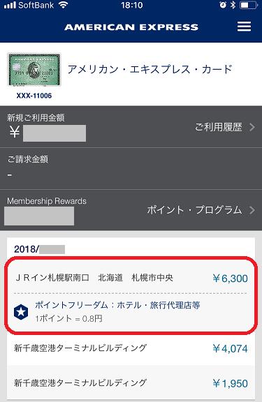f:id:t-nanami:20180220161225p:plain