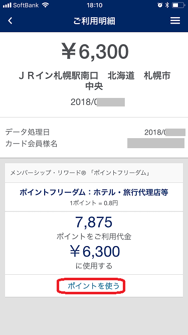 f:id:t-nanami:20180220161433p:plain