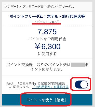 f:id:t-nanami:20180220161751p:plain
