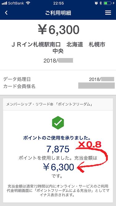 f:id:t-nanami:20180220161841p:plain