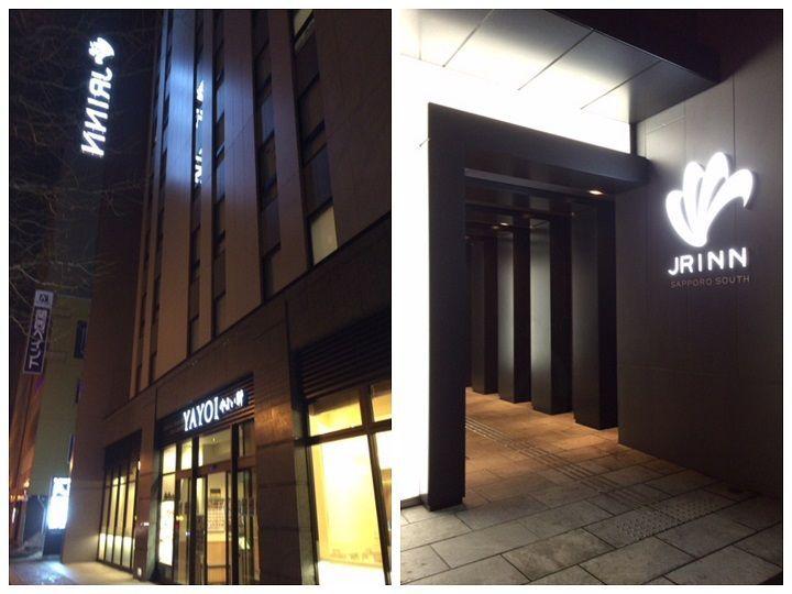 JRイン札幌駅南口ホテルの外観
