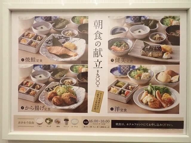 JRイン札幌駅南口ホテルの朝食の写真