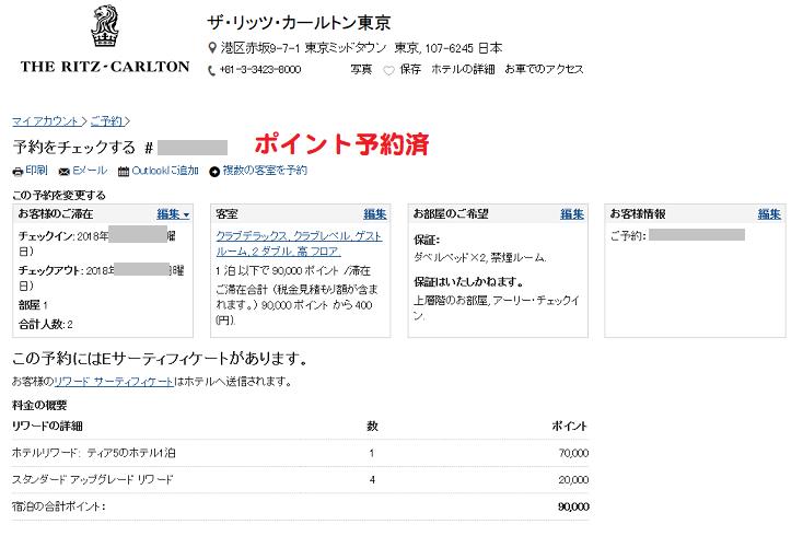 f:id:t-nanami:20180314161704p:plain