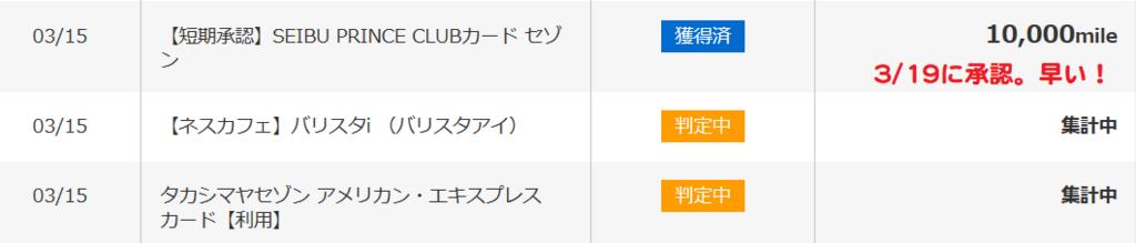 f:id:t-nanami:20180319131608p:plain