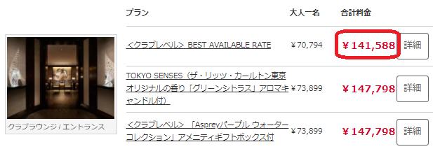 リッツカールトン東京クラブダブルルームの価格表