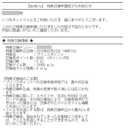 f:id:t-nanami:20180323151428p:plain