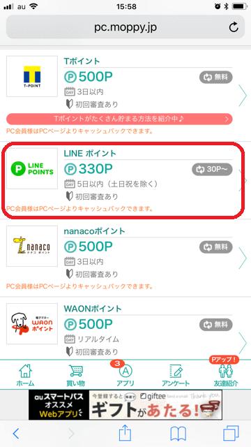 f:id:t-nanami:20180519110921p:plain