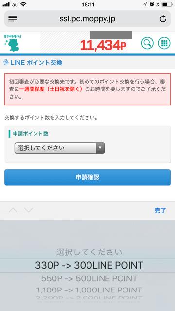 f:id:t-nanami:20180519110936p:plain