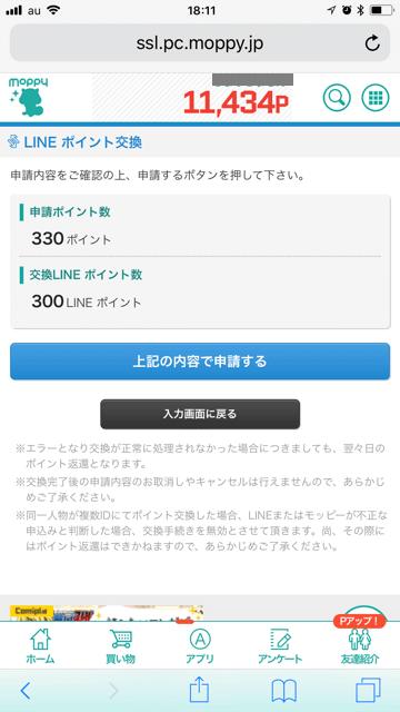 f:id:t-nanami:20180519110946p:plain