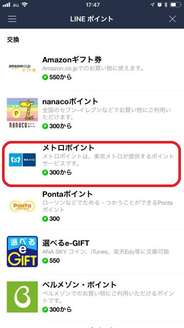 f:id:t-nanami:20180519115706p:plain