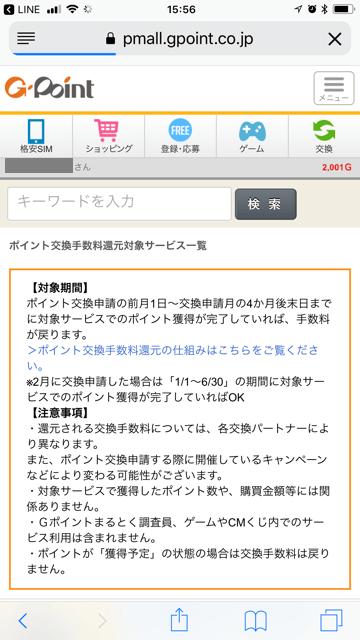 f:id:t-nanami:20180522163822p:plain