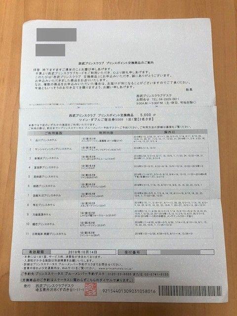 f:id:t-nanami:20180605103818j:plain