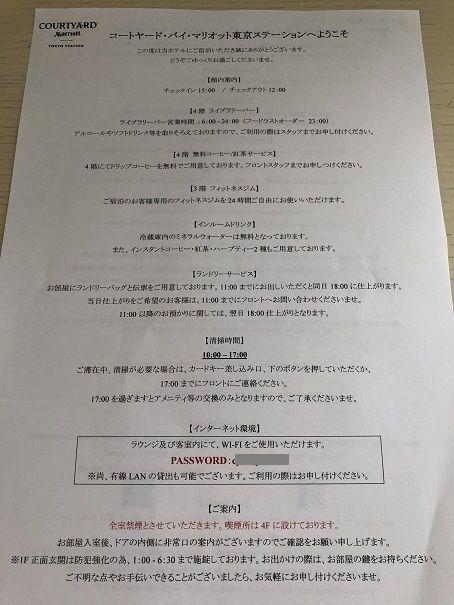 コートヤード東京ステーションチェックイン案内