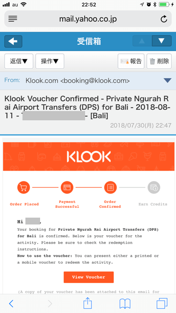 Klookの予約方法画像