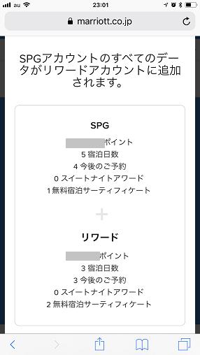 SPGとマリオットのアカウント統合