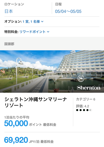 マリオットグループの50,000ポイントで宿泊できるホテル