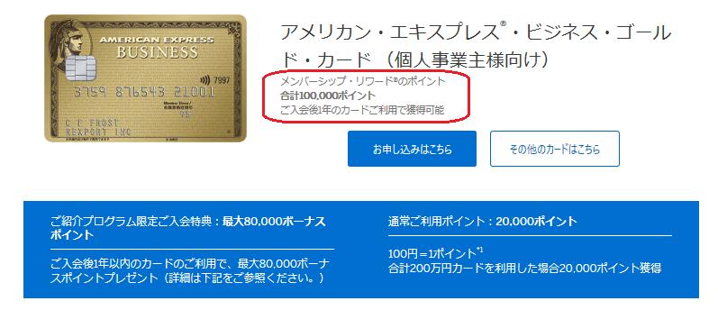 アメックスビジネスゴールド紹介キャンペーン