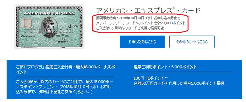 f:id:t-nanami:20180915001245p:plain