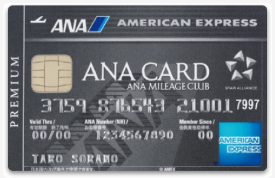 ANAアメックスカードプレミアム