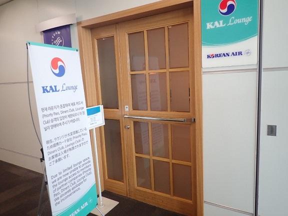 福岡空港の大韓航空ラウンジ