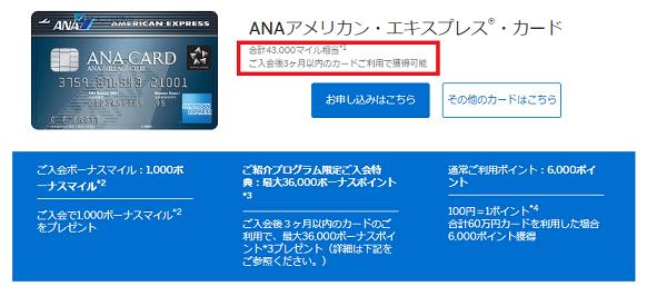 ANAアメックス入会キャンペーン内容
