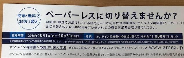 f:id:t-nanami:20181018120639j:plain