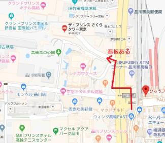 ザ・プリンスホテルさくらタワー東京のアクセス