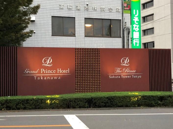 ザ・プリンスホテルさくらタワー東京の看板