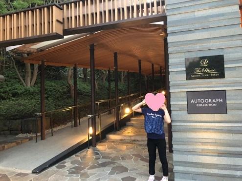 ザ・プリンスさくらタワー東京オートグラフコレクション入口