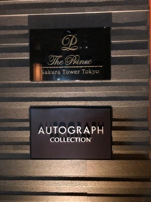 ザ・プリンスさくらタワー東京オートグラフコレクション