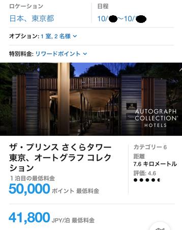 さくらタワー東京の宿泊代金