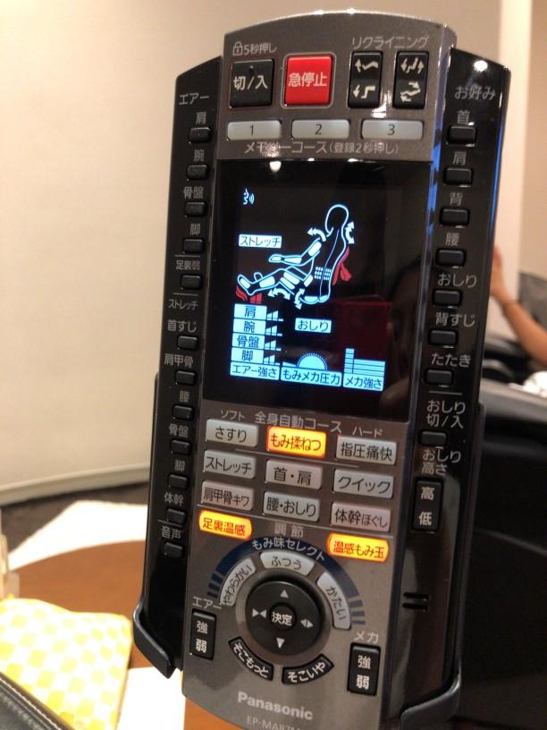 ザ・プリンスさくらタワー東京オートグラフコレクションマッサージ機