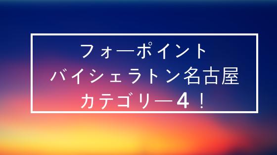 f:id:t-nanami:20181119163903p:plain