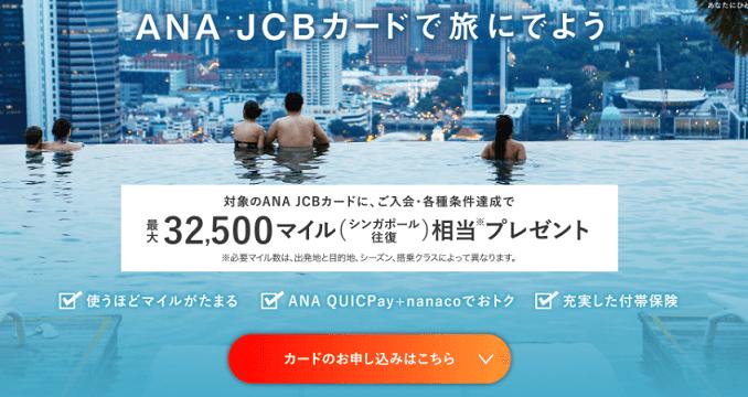 JCBソラチカカードキャンペーン